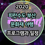 2020 피란수도 부산 문화재 야행 프로그램과 일정