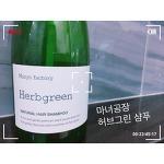 [샴푸]소듐라우레스설페이트/소듐라우릴설페이트 없는 샴푸 찾기 1탄, 마녀공장 허브그린 샴푸 후기