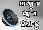 비행기/헬기 효과음 MP3 다운로드