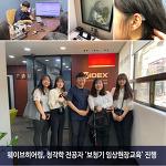 보청기·청각전문그룹 웨이브히어링 종로본점, 대전점 - 청각학 전공자 대상 보청기 임상현장교육 진행