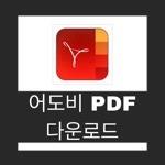 어도비 pdf 다운로드 무료설치 방법