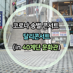 코로나 송별 콘서트 - 달리콘서트(in 40계단 문화관)