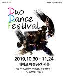 제9회 2인무 페스티벌, 대학로 예술공간 서울에서 10월 30일부터 11울 24일까지