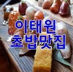 이태원초밥맛집 엔스시 오랜만에 제대로 먹었어요