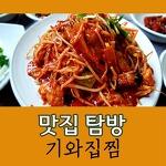 [맛집 탐방] 경산 성암산 찜요리 맛집, 기와집찜 - 해물찜, 아구찜, 복어찜 등
