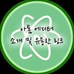[정리] Atom Editor 소개 및 유용한 링크