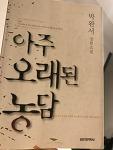 박완서 장편소설 '아주 오래된 농담'
