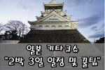 [일본/기타큐슈/벳부] 2박 3일 자유여행 일정 꿀팁!!!!