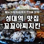 성균관대역 맛집, 꼬꼬아찌 숯불치킨! 수원 율전동 성대역 인생치킨집! +메뉴판 포함