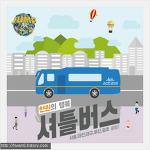 2018 전주 얼티밋 뮤직페스티벌(JUMF) 라인업과 천원의 행복 셔틀버스 알아보자