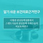 [Vol.59 19년 제4호] 알기 쉬운 보건의료근거연구 - 다혈관 관상동맥질환에서 스텐트시술과 관상동맥 우회수술의 비교효과연구