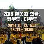 2019 한글문화예술제 - 잘못된 한글, '휘뚜루 마뚜루' (2019-10-12(토))