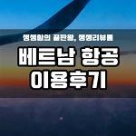 베트남 항공 이용 후기! 주류가 무제한이라니.. +기내식 사진 첨부