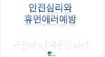 (산업안전교육/안전보건교육) 한국피앤티 - 휴먼에러예방과 안전