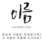 한국인 개명 선호 이름 순위 TOP 30