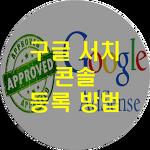 구글서치콘솔(Google Search Console)등록 방법