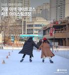 현실판 겨울왕국! 겨울에만 즐기는 이색 데이트코스, 서초 아이스링크장