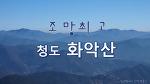 한재미나리와 영남알프스 조망으로 유명한 청도 화악산