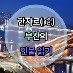 경성대학교에서 개최되는 한자로(路) 부산의 인물읽기