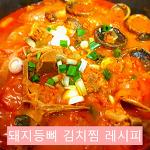 김치요리 , 돼지등뼈김치찜 만드는 방법