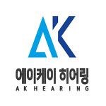 보청기 홀세일과 리테일을 합친 'AK히어링' 시너지가 보청기 창업컨설팅으로 진출.