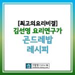 [최고의요리비결, 최요비] 김선영 요리연구가의 곤드레밥 레시피