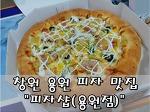 """[창원/용원] 촉촉한 도우와 수제 고구마 소스로 입을 즐겁게 만드는 피자 맛집 """"피자샵(용원점)"""""""