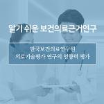 [Vol.65 19년 제10호] 알기 쉬운 보건의료근거연구 - 한국보건의료연구원 의료기술평가 연구의 영향력 평가