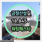 국내 최대 산성 금정산성을 따라 걷는 금정산성길 18,845 워킹페스타