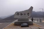 춘천여행-평화의댐