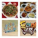 놀토 신포시장 화덕피자, 김치찌개백반!! 제이콥스피젯리아, 명월집, 놀라운토요일 도레미마켓