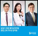 보청기 전문 웨이브히어링 창립 6주년 기념, 종로점·대구점 장기근속 5주년 임직원 감사패 전달