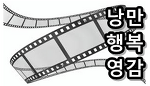 낭만/행복/영감 영화배경음악 mp3 다운로드 ②