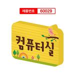 나무안내판 학교문패 교실표찰 60029
