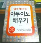 [잡담] 아두이노 책 한권 끝냈습니다.