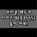 [제품리뷰] 브라운 면도기 시리즈9(9355S) 솔직 리뷰!