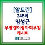 [알토란] 임성근 추석특집해독밥상: 무말랭이장아찌무침 레시피