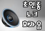초인종/노크 효과음 MP3 다운로드