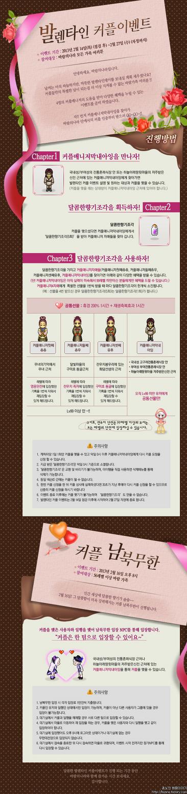 바람의나라 발렌타인 커플 이벤트 & 커플 남북무한