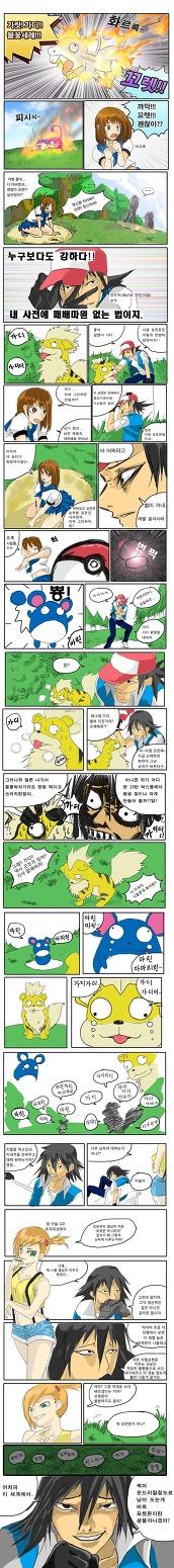 본격 포켓몬 만화. 부제-쓰레기 지우의 삶.