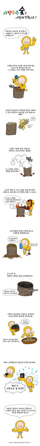 사탕수수 숯은 어떻게 만드는지 웹툰으로 재밌게 알아볼까요? :)