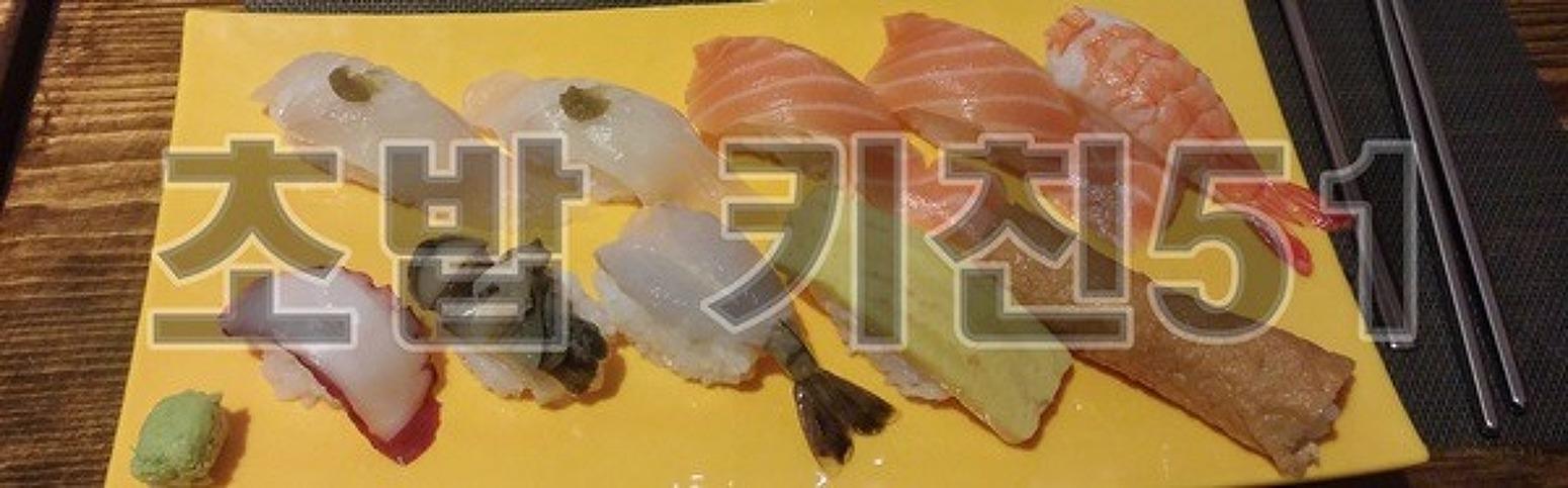 일산초밥맛집 - 키친51