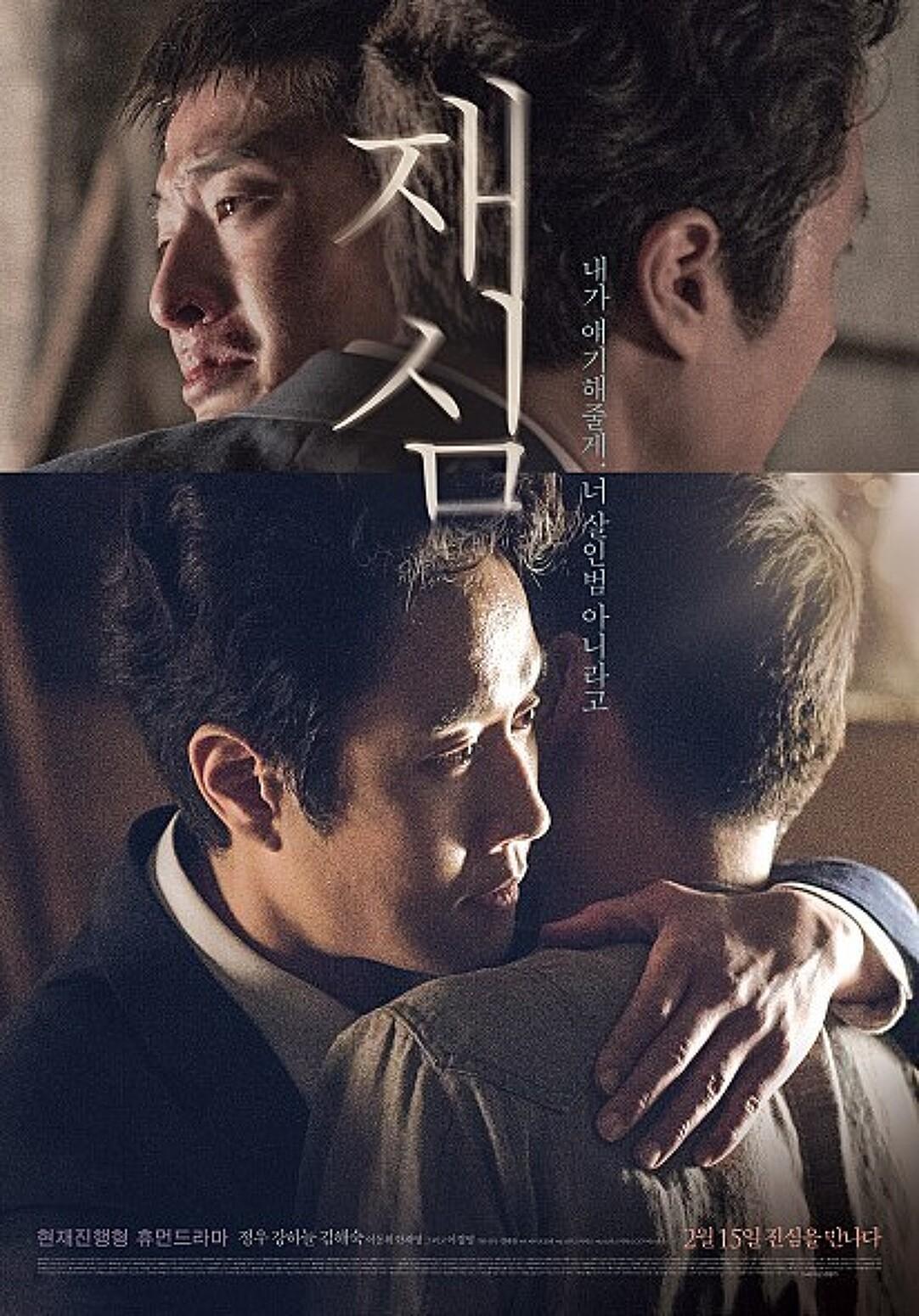 재심 (New Trial, 2016) 억울한 소년 인간미 변호사가 간다