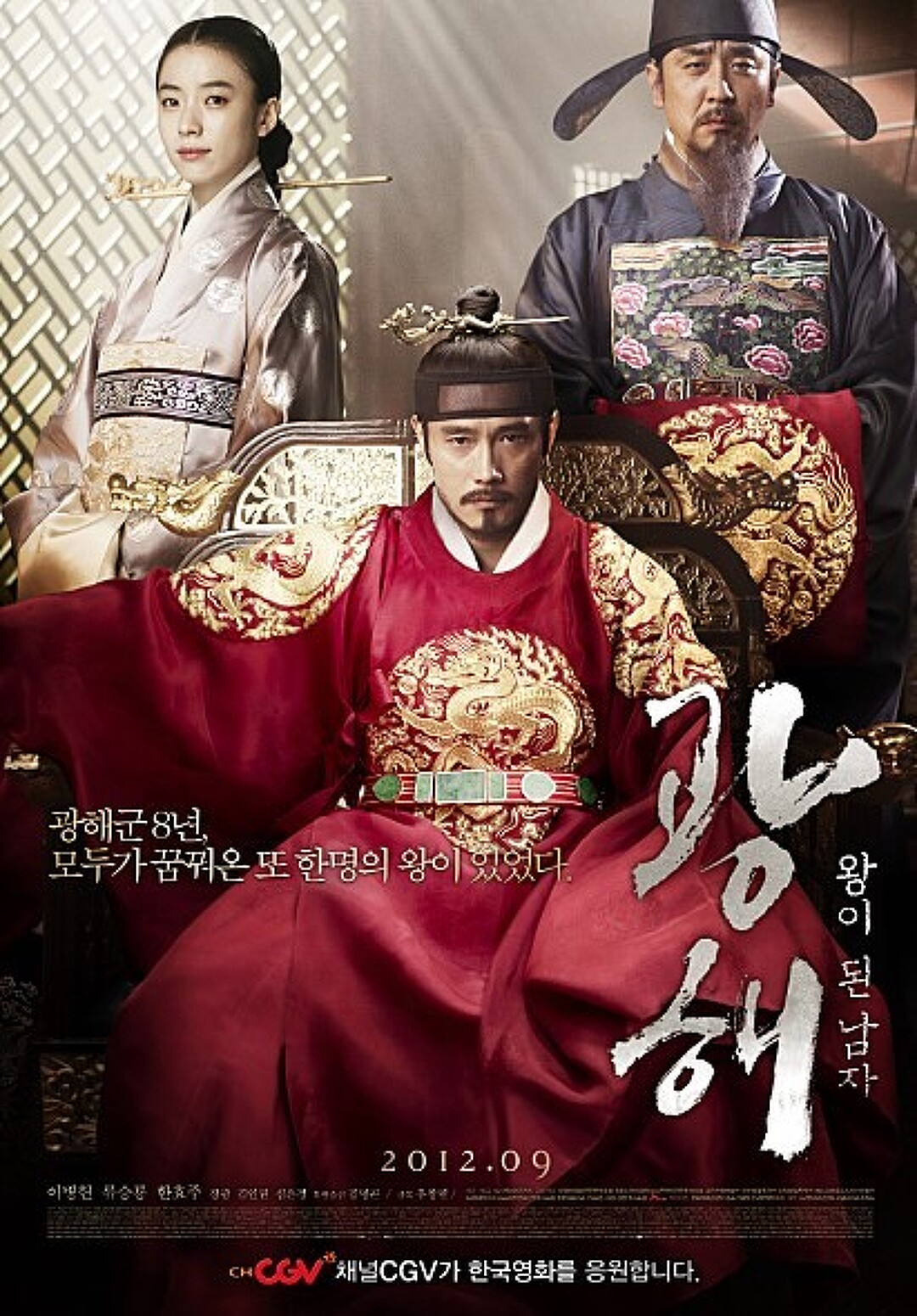 광해, 왕이 된 남자 (Masquerade) 이병헌의 연기력이 돋보인 영화