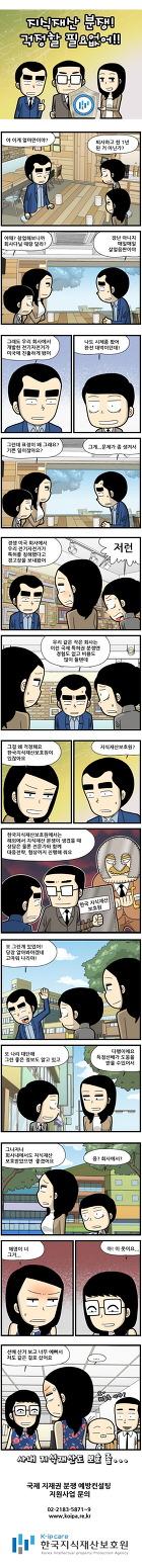 [광고/홍보만화]한국지식재산보호원