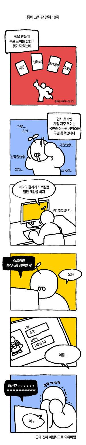 좀비 그림판 만화 10회