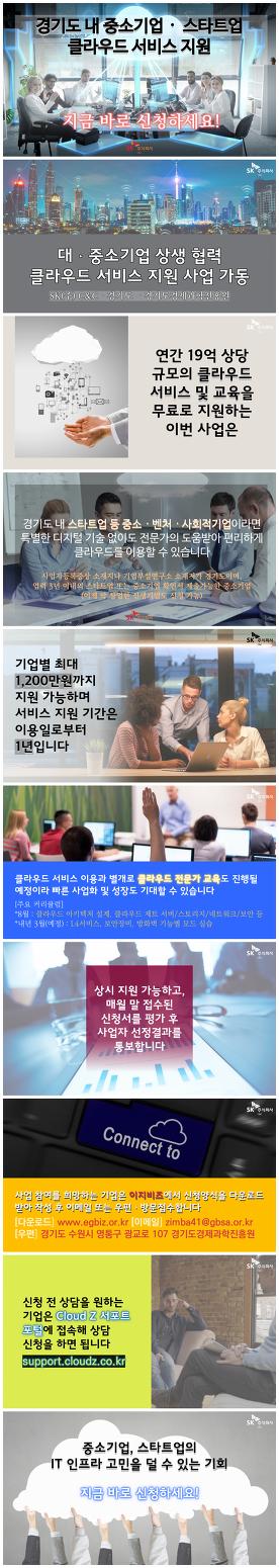 경기도내 중기스타트업 클라우드 서비스 지원