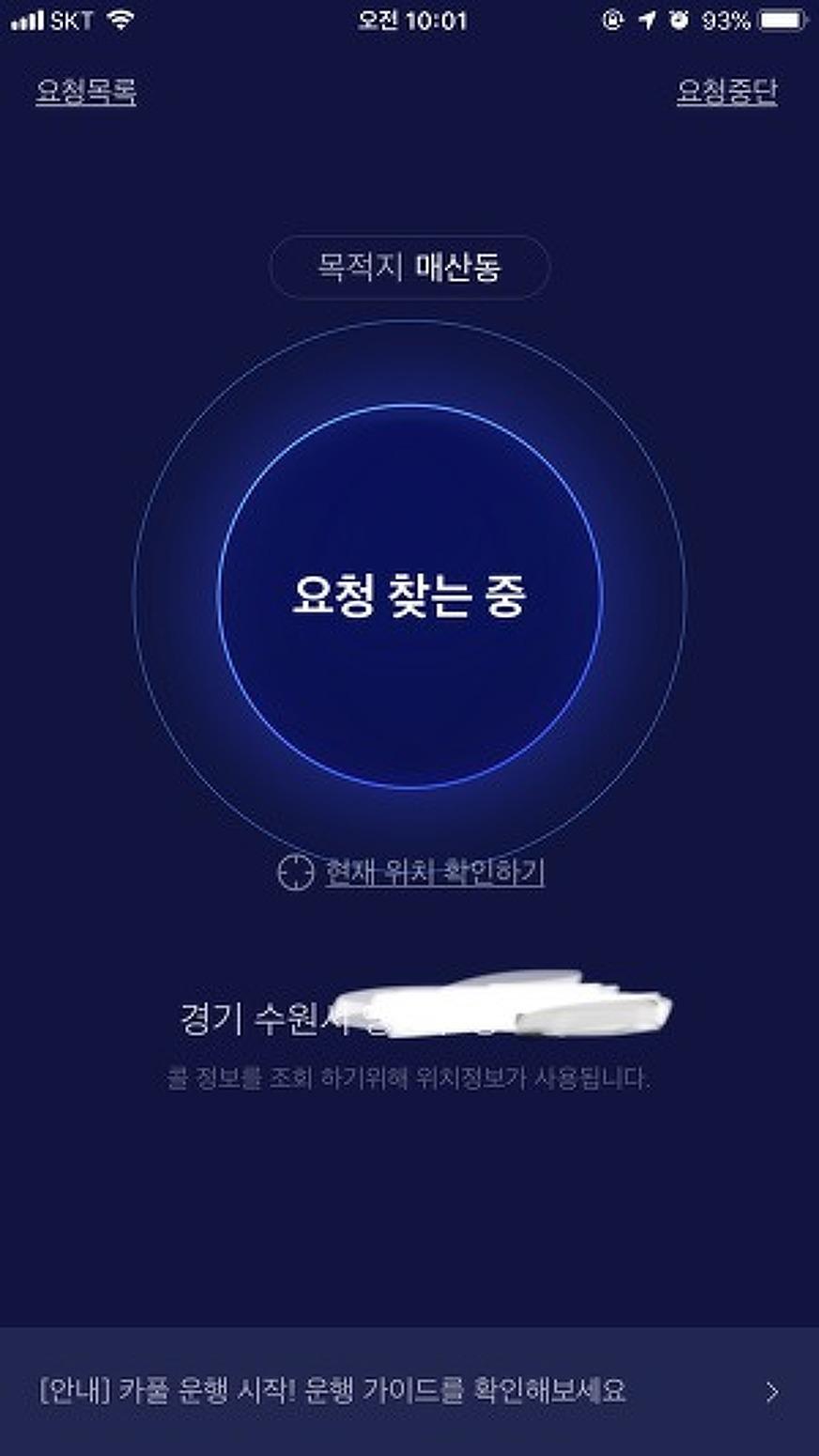 카카오T 카풀 첫운행 소감.