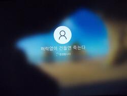 윈도우10 로그인 이름 변경, 전자 메일 주소 없애기
