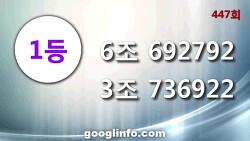 연금복권 447회 당첨번호, 1월22일 추첨 안내